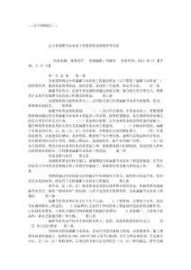 辽宁滴灌节水农业工程建设资金使用管理办法.txt