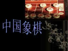 【最新】中国象棋介绍ppt模版课件