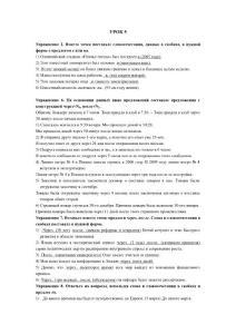 东方大学俄语新版4语法答案第五课