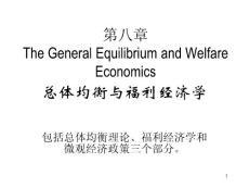 第九章 总体均衡与福利经济学