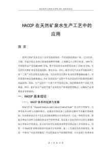 HACCP在天然矿泉水生产工艺中的应用毕业论文设计