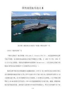 国外现役航母盘点