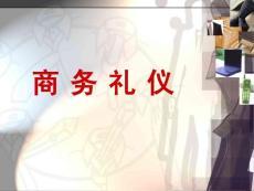 商务礼仪基础知识培训(精品)