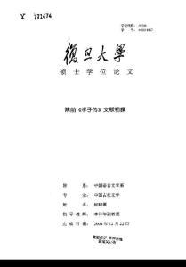 (中国古代文学专业论文)隋前《孝子传》文献初探