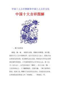 中国吉祥文化·祥瑞文化