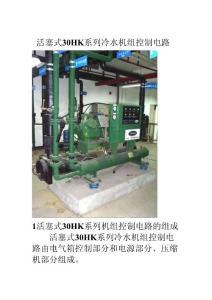 活塞式30HK系列冷水机组控制电路