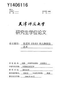 (中国现当代文学专业论文)张爱玲《传奇》的人物塑造艺术