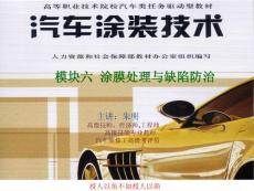 汽车涂装技术-模块6-2涂膜处理与缺陷防治