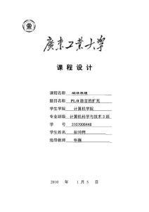 PL0编译原理课程设计