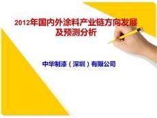 2012年国内外涂料产业链方向发展及预测分析 中华制漆