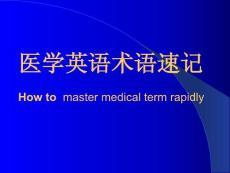 医学英语术语速记讲义