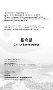 第六届亚洲药物流行病学大会招商函 - Call for Sponsorships