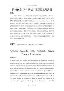 毕业论文---网络安全(SSL协议)记录协议的实现(含外文翻译)
