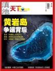 [整刊]《滇池天下》2012年第53期