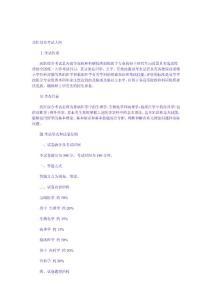 2012考研西医综合