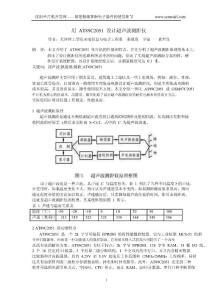 用 AT89C2051 设计超声波..