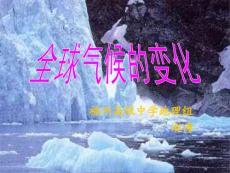 全球气候变化2 【高中地理课件】