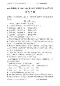 宜春高三语文试题集
