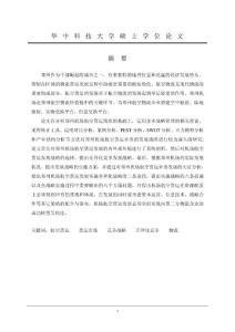 (会计学专业论文)郑州机..