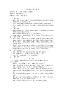 初级汉语口语第29课教案