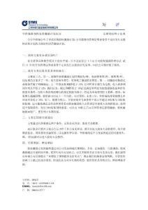 华侨城限制性股票激励计划短评