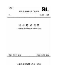 SL256-2000《机井技术规范》