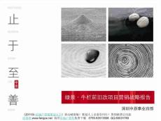 中原_绿景_深圳龙华牛栏前旧改项目营销战略报告_159页_2010年