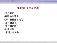 清华C/C++程序设计教程(第二版)第13章文件及使用