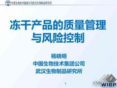 冻干产品的质量管理与风险控制武汉生物制品研究所杨晓明20091031