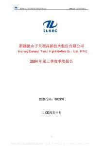 新疆独山子天利高新技术股份有限公司第三季度报告资料合集