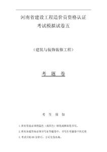 河南省建设工程造价员资格..