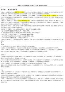 (题库三)现代教育学第二版(扈中平主编)(课程代码00442)