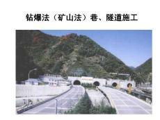 钻爆法(矿山法)巷、隧道施工