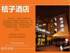 桔子酒店集团创始管理营销