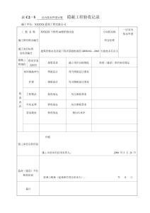 土建-河北建材职业技术学院-办公楼-  隐蔽工程验收记录8