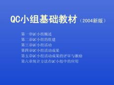 QC小组基础教材(2004新版)