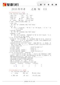 [中考]2010年中考试题汇编之基础知识