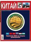 [整刊]《中国》俄文2012年6月