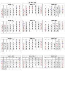 2016年日历表(含阴历).xls