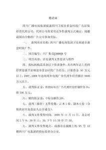 四川广播电视集团拟就四川卫视非黄金时段广告征集经营竞标邀请函
