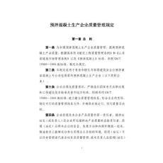 预拌混凝土生产企业质量管理规定