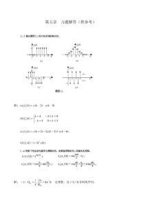 信号与系统课后习题答案(西安电子科技大学)第五章习题