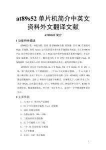 at89s52单片机简介毕业论文..