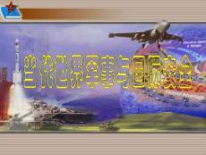当代世界军事与国际安全