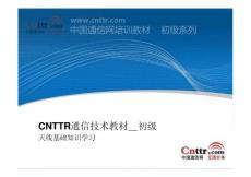 中国通信网中级通信教程-天线基础知识学习