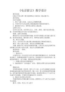 S版五年级下册百花园四口语交际《电话留言》教学设计.doc
