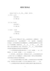 增资扩股协议(范本)9220124022