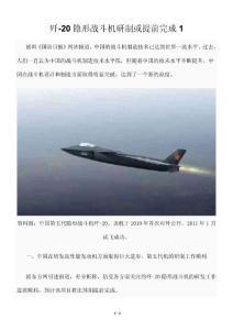 歼-20隐形战斗机研制或提前完成