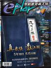 [整刊]《e-Play电脑游戏新干线》资讯刊2012年6月