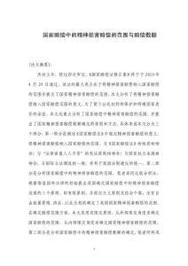2010年5月国家赔偿中精神损害赔偿范围.doc